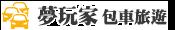 夢玩家包車旅遊 Taiwan Chartered tour