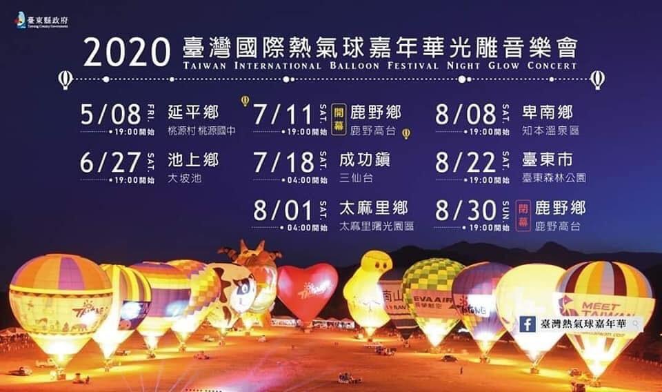 2020臺東國際熱氣球嘉年華光雕節